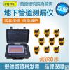 PQWT-CL900型压力管道泄漏自动分析仪