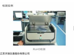 RoHS卤素测试仪/天瑞RoHS卤素有害元素测试仪