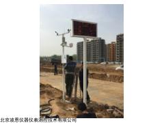 BN-YC1 建筑工地扬尘噪声监控系统