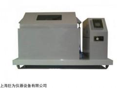 JW-1403宁波盐雾腐蚀试验箱生产厂家,品牌价格厂家促销