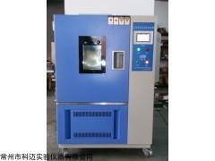 常州GDJS高低温交变湿热试验箱