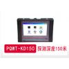 PQWT-KD150型全自動一鍵成圖空洞儀