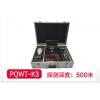 PQWT-K3型井内成像仪