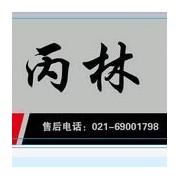 上海丙林电子科技有限公司