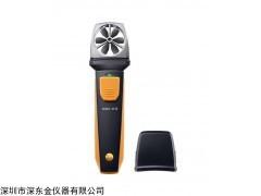 testo 410i风速测量仪,德图testo 410i