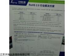 ROHS2.0检测方法,增塑剂测试方法天瑞仪器