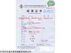 东莞谢岗仪器校准如何选择第三方权威计量检测校准机构