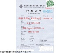 东莞东城仪器校准如何选择第三方计量检测校准机构