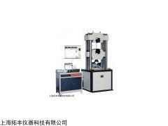 WAW系列电液伺服万能试验机厂家报价