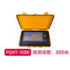 PQWT-G300型堤坝管涌检测仪