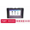 PQWT-KD300型全自动一键成图空洞仪