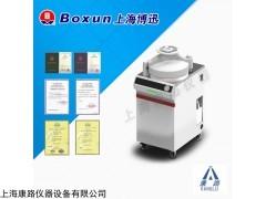 上海博迅立式压力蒸汽灭菌器 BXM-50VE(价格面议)