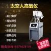 韩国皮肤管理高氧魔师水氧仪换肤美容仪九合一太空人综合仪活氧仪