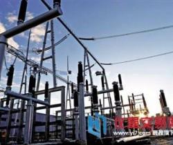 三项IEC特高压交流标准启动编制工作 安全稳定运行发挥重要作用