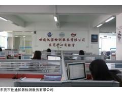 广州仪器校准