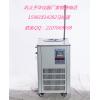 河南巩义予华专业技术生产DFY系列低温恒温反应浴(槽)