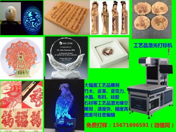 木料激光雕刻机,木盒木板激光雕刻文字图案,实木复合板激光雕花