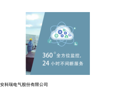 AcrelCloud-1000 安科瑞变电所电力运维云平台