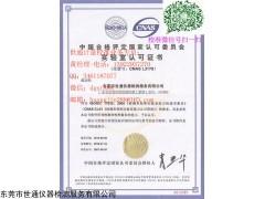 东莞厚街镇仪器校准机构收费依据