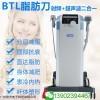 批发BTL脂肪刀的优点超声波加超级射频打造完美身材