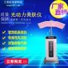 二代LED光動力美膚儀彩光嫩膚 祛痘 消炎