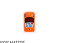 北斗星H190袖珍式气体检测报警器厂家报价