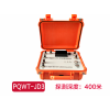 PQWT-JD3多功能直流电法仪