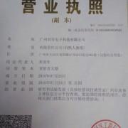 广东君芳电子科技有限公司