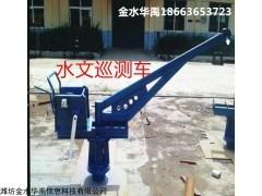 山东EQS-50水文巡测车,桥测车,水文绞车