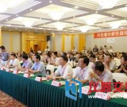 岛津独家赞助河北省分析仪器环境分析监测分会成立大会