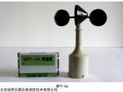 BN-MFY-4AHX风速仪