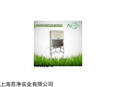 BSC-1000IIA2生物安全柜价格,上海生物安全柜厂家