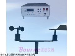 风向风速传感器BN-FSX016CCFZ