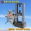 郑州希欧XU8110微机(电脑)控制万能材料试验机