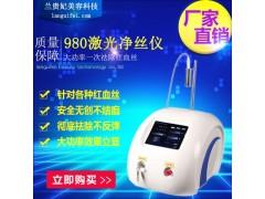 980红血丝治疗仪980nm激光祛红血丝980净丝仪进口配置