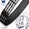 7PK1390汽车皮带价格,北京汽车皮带供应商