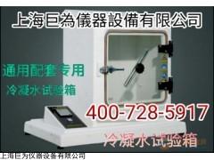 浙江宁波冷凝水试验箱 专业生产 厂价大促销