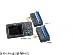 LR8410-30无线数据记录仪,日置LR8410-30