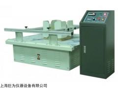 浙江杭州模拟汽车运输振动试验机厂家直销,价格从优