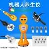 小黄人养生仪机器人仪器多少钱一台