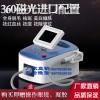 HT-360CG台式磁光无痛脱毛仪,脱毛仪价格