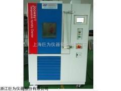 浙江巨为快速温变恒温恒湿试验箱生产厂家,价格优惠,现货供应。