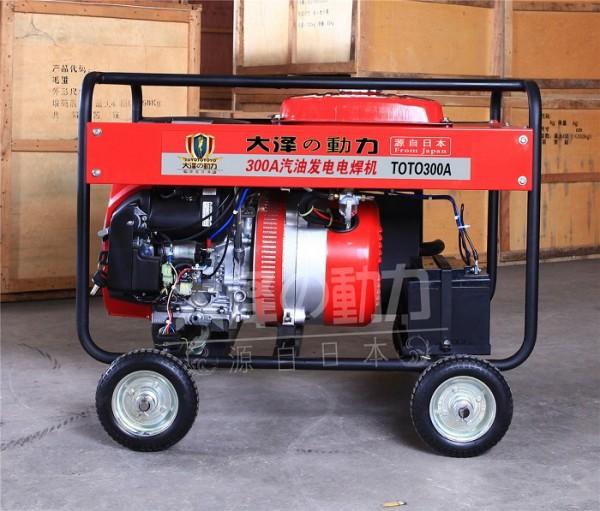 大泽TOTO300A采用日本大泽发动机,动力澎湃。  无刷、诱导子发电技术,发电效率高,提供效果更优良的焊接电源。  配有省油电磁阀、机油报警既节能又减少了发动机的磨损与非正常情况起机, 确保了发动机的安全并 延长了寿命。并且采用高低档电流选择开关,机器佩带微调功能。  焊接稳定、飞溅小,手感细腻、流畅。  配有省油电磁阀与焊机的高发电效率同其它品牌设备相比节能40%,运行成本更具竞争力。