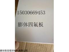 4mm软四氟板=膨化四氟板