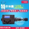 叠加式减压阀MPR-04P-K-3-30