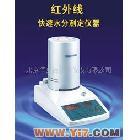 紅外線快速水分測定儀  快速水分測定儀 水分測定儀