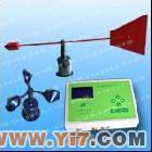 供應光電式風速風向儀/風速風向儀