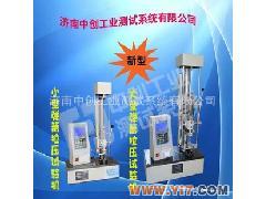 专业供应弹簧拉压试验机|弹簧拉力试验机请到济南中创工业