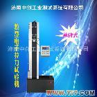 供应:万能拉力试验机 橡胶拉力试验机 拉力测试仪 特价销售