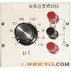 标准应变模拟仪/静态电阻应变仪/应变模拟仪